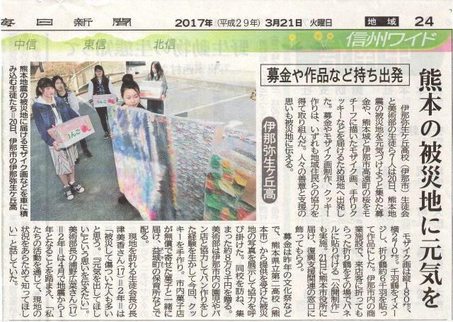 3/31付 信濃毎日新聞