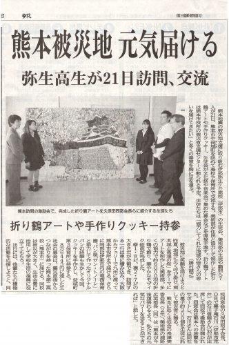 3/17付 長野日報