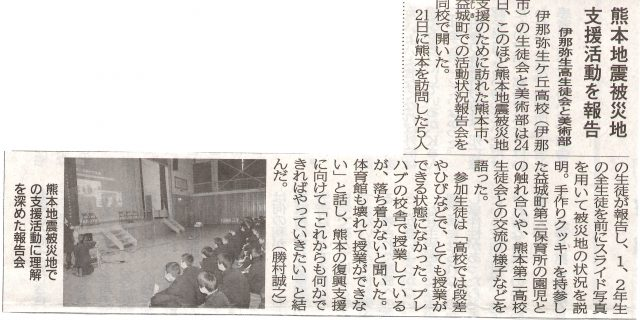 3/26付 長野日報