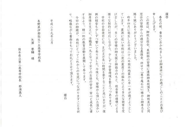 訪問先の熊本県立第二高等学校の校長先生より