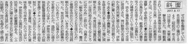 8/17信濃毎日新聞「斜面」