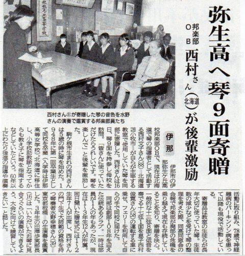 長野日報(元.10.23)より